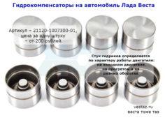 Лада Веста: стук гидрокомпенсаторов на холодную