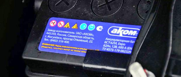 Какой аккумулятор для Lada Vesta лучше выбрать » Лада.Онлайн