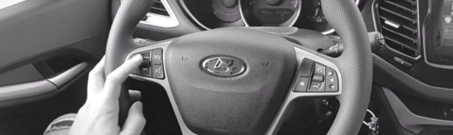 Как активировать индикацию круиз-контроля на Lada Vesta » Лада.Онлайн
