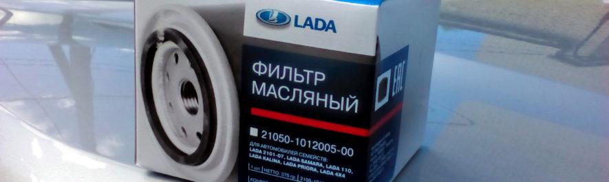 Советы мастеров по замене масляного фильтра Лада Веста || Масляный фильтр для лада веста