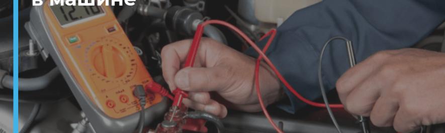Как найти короткое замыкание в проводке автомобиля