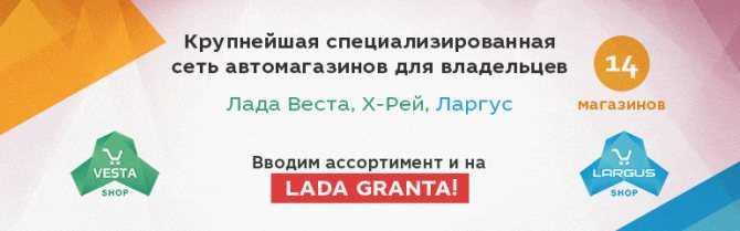 ➤ Установка кнопки багажника на Лада Веста -